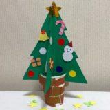 クリスマス制作「クリスマスツリー」手作り簡単