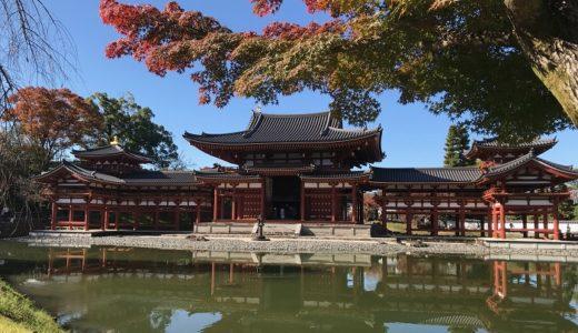 紅葉の京都「宇治平等院・宇治上神社・石清水八幡宮」