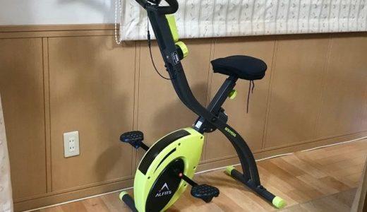 エアロバイクで毎日簡単、お家で続く有酸素運動を!