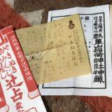 石切神社・表参道と瓢箪山稲荷神社・やきぬきおみくじ