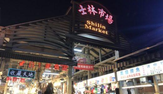 母と娘の台湾・台北旅行3泊4日、1日目「鼎泰豊・士林夜市」