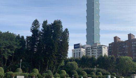 母と娘の台湾・台北旅行3泊4日、3日目「中正紀念堂・台北101」
