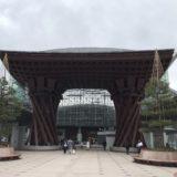金沢観光旅行2泊3日、1日目~ひがし茶屋街~