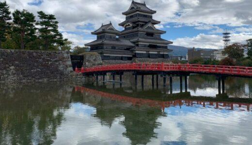 松本観光旅行1日目〈松本城・旧開智小学校〉