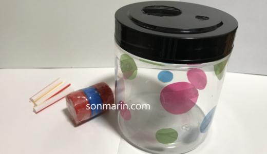 手作りおもちゃ制作「型はめポットン落とし」~リサイクル材料で0円で作る~