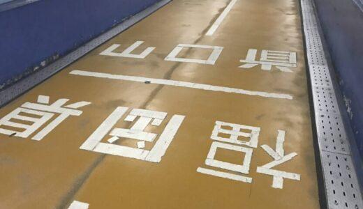 山口観光旅行2泊3日〈3日目関門トンネル・門司港〉
